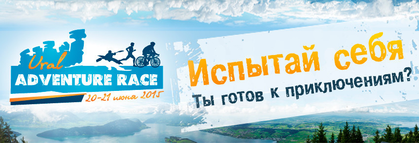 Ural Adventure Race-2015
