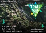"3 трейла за 2 дня ""Trail Weekend"""