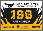 Регистрация на MadFoxUltra Monument Celebration открыта
