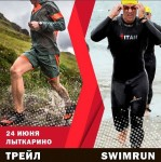 SWIMRUN & TRAIL Лыткарино