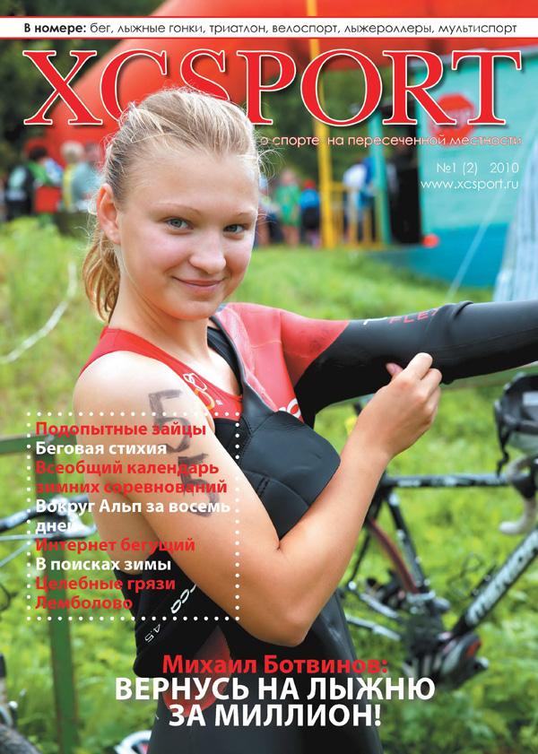 Журнал о спорте XCSPORT номер 2