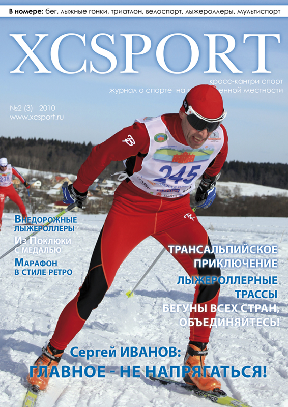 Журнал о спорте XCSPORT номер 3